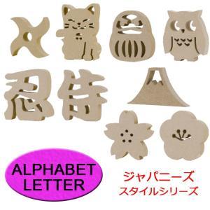 【メール便可】 ALPHABET LETTER SERIES ジャパンスタイルシリーズ ナチュラル JAPAN STYLE SERIES オブジェ |bheart