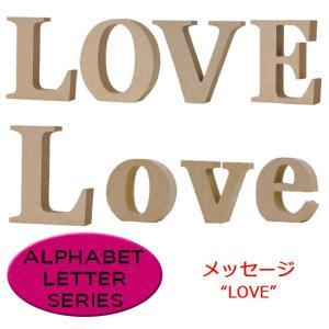 【メール便可】ALPHABET LETTER SERIES LOVE ラブ 愛 ラヴ セット ナチュラル アルファベットレターシリーズ オブジェ|bheart