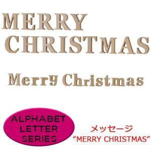 ALPHABET LETTER SERIES メリークリスマス X'mas セット ナチュラル アルファベットレターシリーズ 【メール便不可】|bheart
