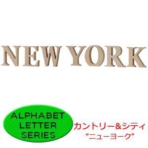 ALPHABET LETTER SERIES カントリー&シティセット NEW YORK ナチュラル ニューヨーク 国・都市 アルファベットレターシリーズ 【メール便不可】|bheart