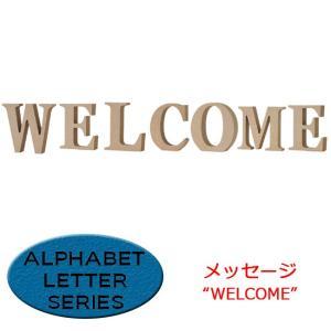 LETTER SERIES メッセージセット WELCOME ナチュラル アルファベットレターシリーズ 【メール便不可】|bheart