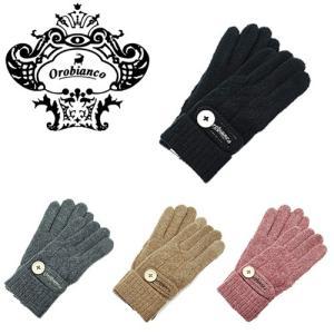 Orobianco オロビアンコ ORL-1573 レディース ニット グローブ タッチパネル対応 4色 手袋|bheart