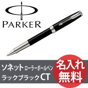 【N】【送料無料】PARKER ソネット ラックブラック ラックブラック CT RB ローラーボールペン 19 50795 パーカー|bheart