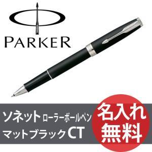 【N】【送料無料】PARKER ソネット マットブラック マットブラック CT RB ローラーボールペン 19 50884 パーカー|bheart