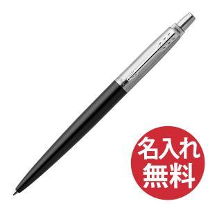 【N】PARKER ジョッター コアライン ブラックCT ボールペン 19 53346 パーカー JOTTER|bheart