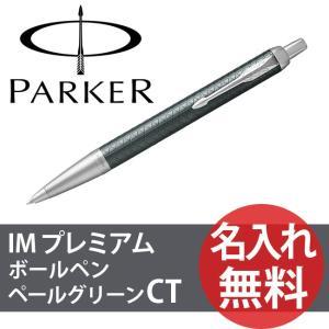 【N】 PARKER IM プレミアム ペールグリーン CT...