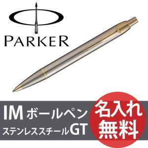 PARKER IM GT BP ボールペン S1 142 302 パーカー ステンレススチール|bheart