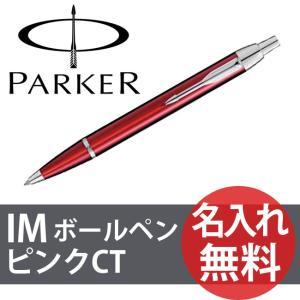 PARKER IM ピンク CT BP ボールペン S1 1...