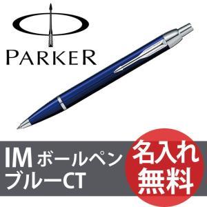 PARKER IM ブルー CT BP ボールペン S1 142 352 パーカー|bheart