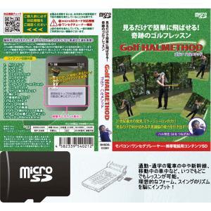 【ケータイで見る・microSDメモリーカード】「Golf HALMETHOD ゴルフ ハルメソッド...