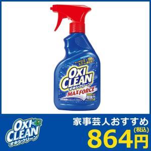 オキシクリーン マックスフォース 354ml 万能洗剤 酸素系 漂白剤