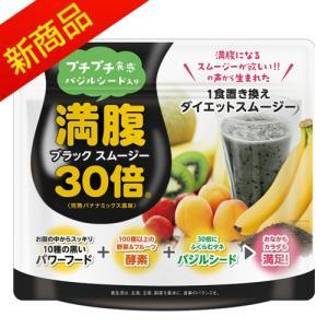 《満腹30倍》ダイエットスムージー ブラック【送料無料】...
