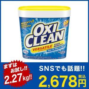 オキシクリーン 2270g  酸素系 万能漂白剤