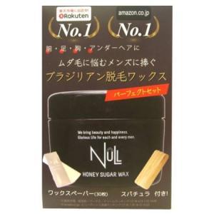 ヌル(NULL) ハニーシュガーワックス(250g)