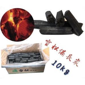 【期間内セール品】雪松備長炭 小丸 10kg 業務用  高温、環境に優しい