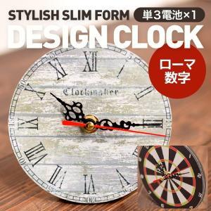 男前インテリア ブルックリン 西海岸 置時計 掛け時計 雑貨|biaro