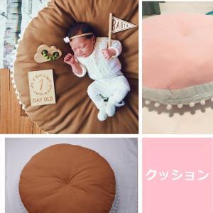 プレイマット ベビー おしゃれ 座布団 赤ちゃん クッション 円形 丸型 用品 出産祝い ポンポン|biaro