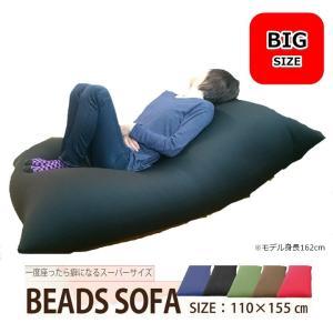 人をダメにする ソファ ダメになる ビーズ クッション おしゃれ 超特大 座椅子 大きい XL 母の日 父の日 プレゼント 実用的