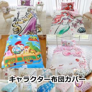 かわいい 布団カバー ラプンツェル アリス グッズ シングル 3点セット 女の子 ディズニー ベッドの写真