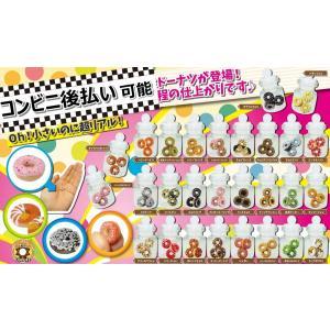 ミニチュアフード ミニチュアボトルセット 食品サンプル ガチャガチャおもちゃ 28種類 超リアル ドーナツ 送料無料|biaro