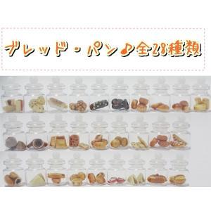 母の日のプレゼントにおすすめ 人気のミニチュアボトルセット 食品サンプル ガチャガチャおもちゃ 28種類 超リアル ブレッド|biaro