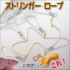 ストリンガーロープセット 釣り具 メール便可