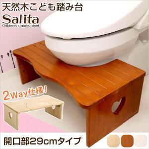 ナチュラルなトイレ子ども踏み台(29cm、木製)角を丸くしているのでお子様やキッズも安心して使えます|salita-サリタ-|biaro
