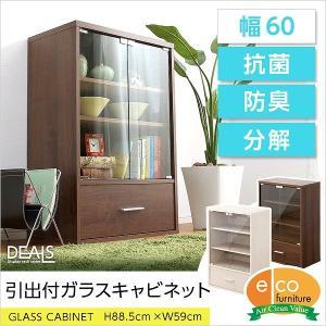 収納家具DEALS-ディールズ-引出付ガラスキャビネット|biaro