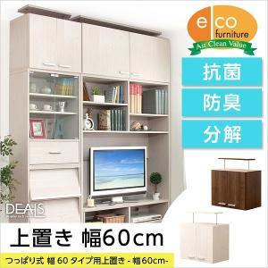 収納家具DEALS-ディールズ-上置き60cm|biaro
