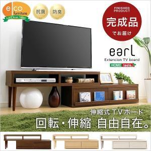 完成品伸縮式テレビ台アール-EARL(コーナーTV台・ローボード・リビング収納)|biaro