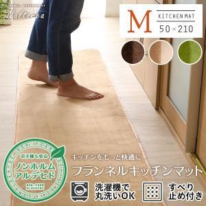 高密度フランネルマイクロファイバー・キッチンマットMサイズ(50×210cm)洗えるラグマットNaltorea-ナルトレア-|biaro