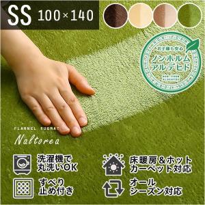 高密度フランネルマイクロファイバー・ラグマットSSサイズ(100×140cm)洗えるラグマット|ナルトレア|biaro