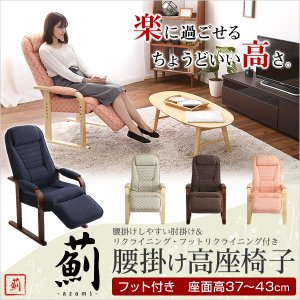 肘掛けしやすい高座椅子(ミドルハイタイプで腰のサポートに)フットリクライニング付き | 薊-あざみ-|biaro