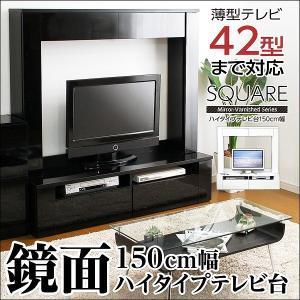 鏡面ハイタイプテレビ台スクエア150cm幅|biaro