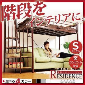 【商品について】 階段付き ロフトベット 【RESIDENCE-レジデンス-】 ■サイズ: 外寸:(...