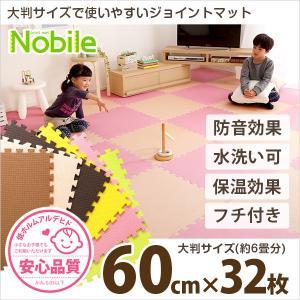 サイドパーツ付きジョイントマット 32枚セット(大判60cm)安心の低ホルムアルデヒド、防音、保温Nobile-ノービレ-|biaro