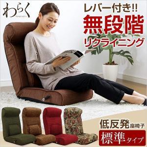 腰にやさしい低反発入りのレバー付きリクライニング座椅子-WARAKU-ワラク(標準タイプ)|biaro
