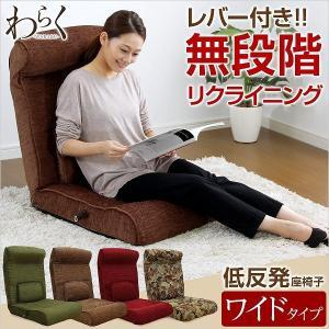 腰にやさしい低反発入りのレバー付きリクライニング座椅子-WARAKU-ワラク(ワイドタイプ)|biaro