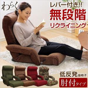 腰にやさしい低反発入りのレバー付きリクライニング座椅子-WARAKU-ワラク(肘付きタイプ)|biaro
