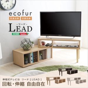 コンパクト伸縮テレビ台(32型まで対応)コーナー、ローボード、リビング収納LEAD-リード-|biaro