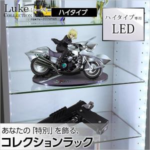 コレクションラック-Luke-ルークハイタイプ専用LED|biaro