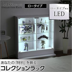 コレクションラック-Luke-ルークロータイプ専用LED(本体+上置き)|biaro