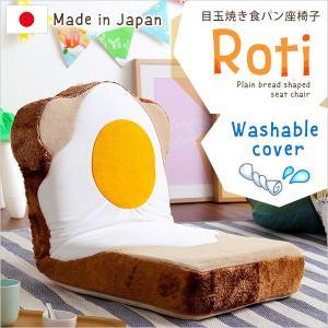かわいい 目玉焼き 食パン座椅子 ふわふわのクッション 洗えるウォッシャプルカバー|biaro