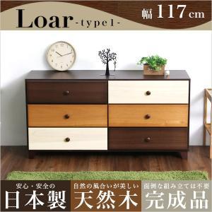 ブラウンを基調とした天然木ワイドチェスト 3段  幅117cm Loarシリーズ 日本製・完成品 Loar-ロア- type1 biaro