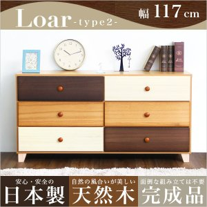 美しい木目の天然木ワイドチェスト 3段  幅117cm Loarシリーズ 日本製・完成品 Loar-ロア- type2 biaro