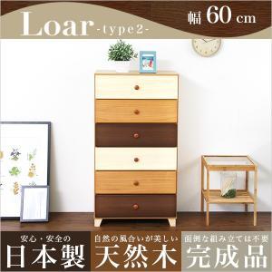 美しい木目の天然木ハイチェスト 6段  幅60cm Loarシリーズ 日本製・完成品 Loar-ロア- type2 biaro