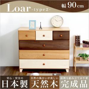 美しい木目の天然木ローチェスト 4段  幅90cm Loarシリーズ 日本製・完成品 Loar-ロア- type2 biaro