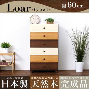 ブラウンを基調とした天然木ハイチェスト 6段  幅60cm Loarシリーズ 日本製・完成品 Loar-ロア- type1 biaro