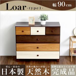 ブラウンを基調とした天然木ローチェスト 4段  幅90cm Loarシリーズ 日本製・完成品 Loar-ロア- type1 biaro