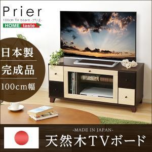 完成品TVボードprier-プリエ-(幅101cm 国産 テレビ台 完成品 ツートンカラー 桐)|biaro